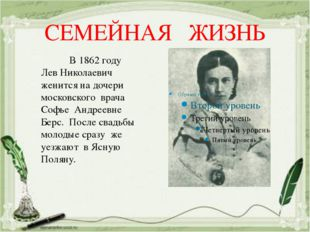 СЕМЕЙНАЯ ЖИЗНЬ В 1862 году Лев Николаевич женится на дочери московского врача