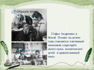 Софья Андреевна в Ясной Поляне на долгие годы становится ключницей-экономкой