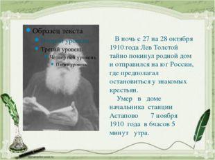 В ночь с 27 на 28 октября 1910 года Лев Толстой тайно покинул родной дом и о