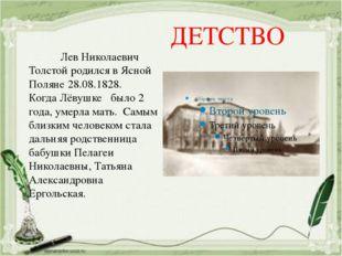 ДЕТСТВО Лев Николаевич Толстой родился в Ясной Поляне 28.08.1828. Когда Лёвуш