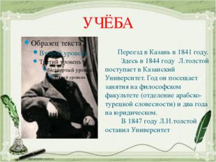 УЧЁБА Переезд в Казань в 1841 году. Здесь в 1844 году Л.толстой поступает в К