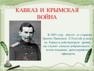 КАВКАЗ И КРЫМСКАЯ ВОЙНА В 1851 году вместе со старшим братом Николаем Л.Толст