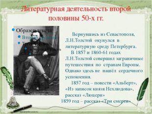 Литературная деятельность второй половины 50-х гг. Вернувшись из Севастополя,