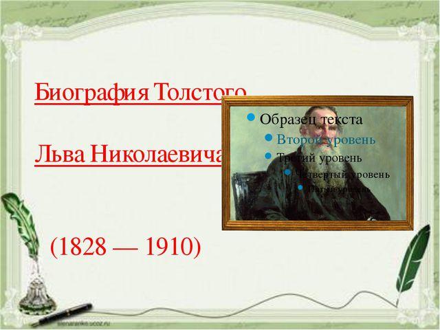 Биография Толстого Льва Николаевича (1828 — 1910)