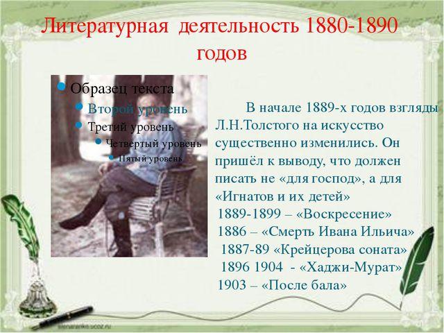 Литературная деятельность 1880-1890 годов В начале 1889-х годов взгляды Л.Н.Т...