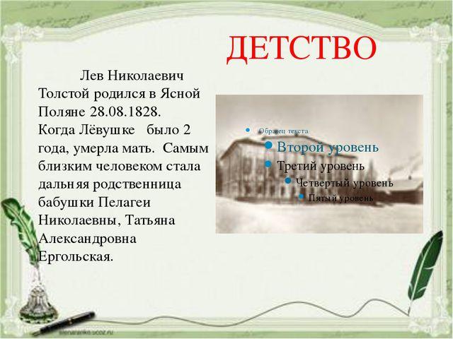 ДЕТСТВО Лев Николаевич Толстой родился в Ясной Поляне 28.08.1828. Когда Лёвуш...