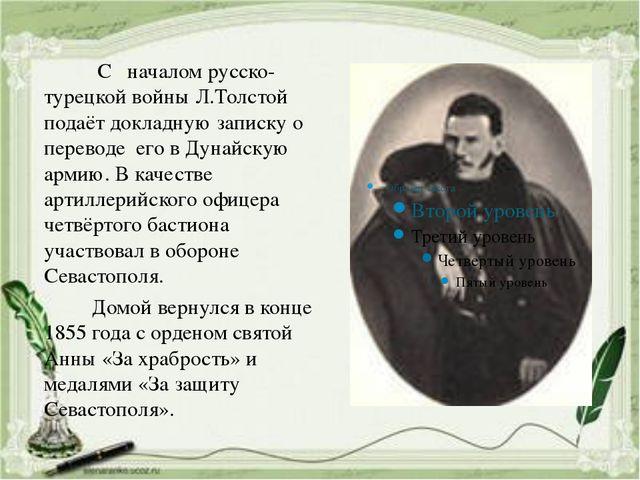 С началом русско-турецкой войны Л.Толстой подаёт докладную записку о перевод...