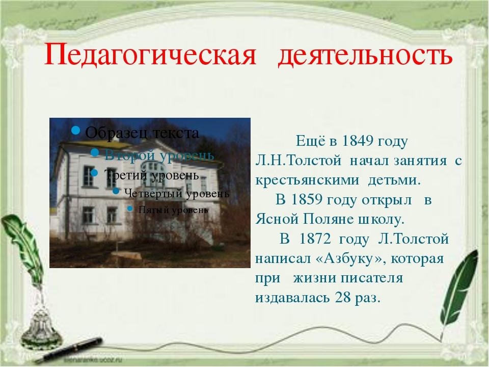 Педагогическая деятельность Ещё в 1849 году Л.Н.Толстой начал занятия с крест...