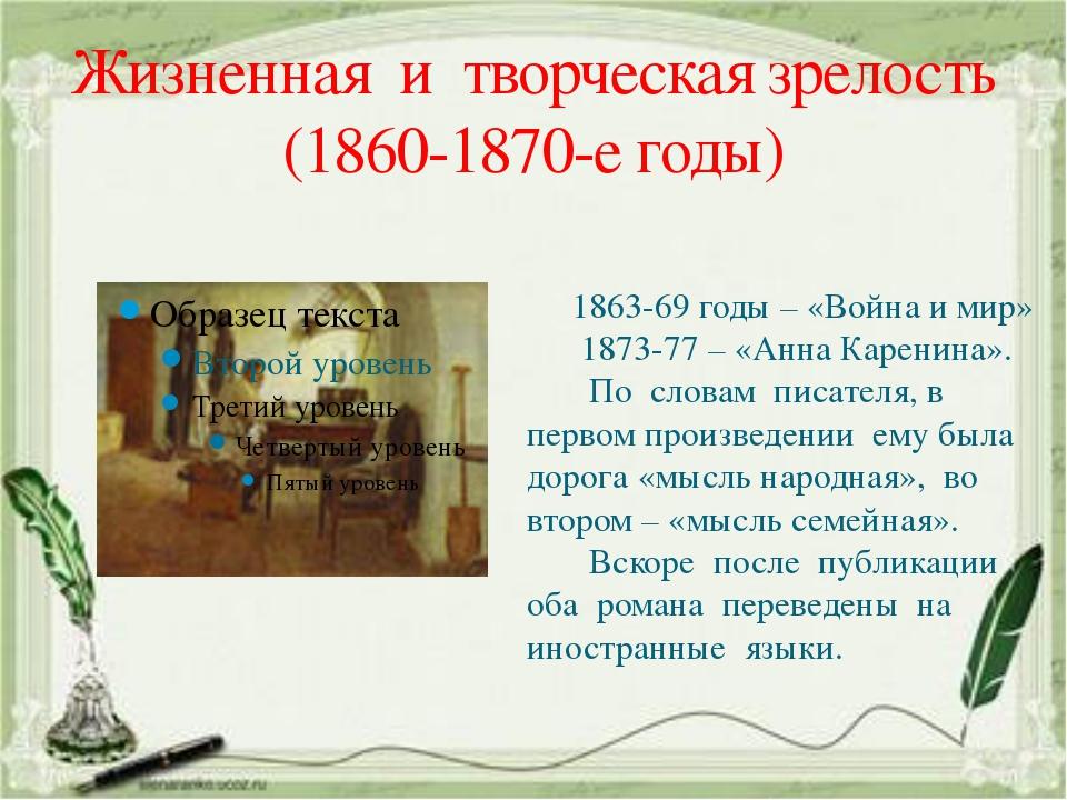 Жизненная и творческая зрелость (1860-1870-е годы) 1863-69 годы – «Война и ми...