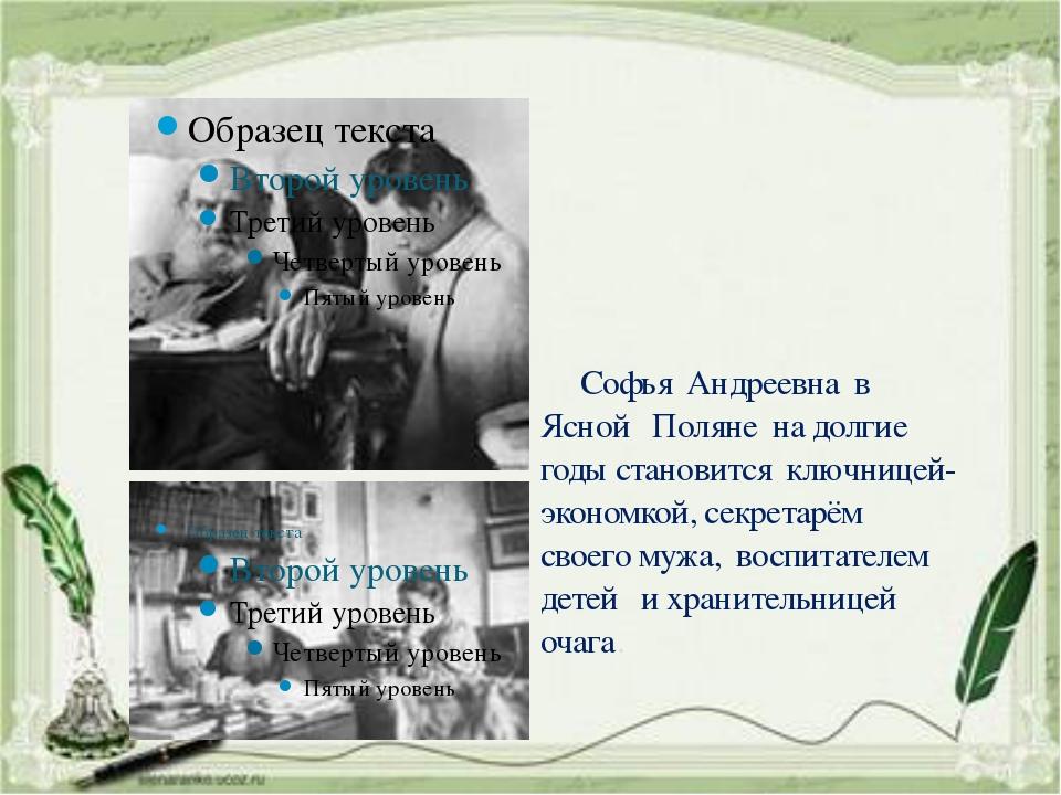 Софья Андреевна в Ясной Поляне на долгие годы становится ключницей-экономкой...