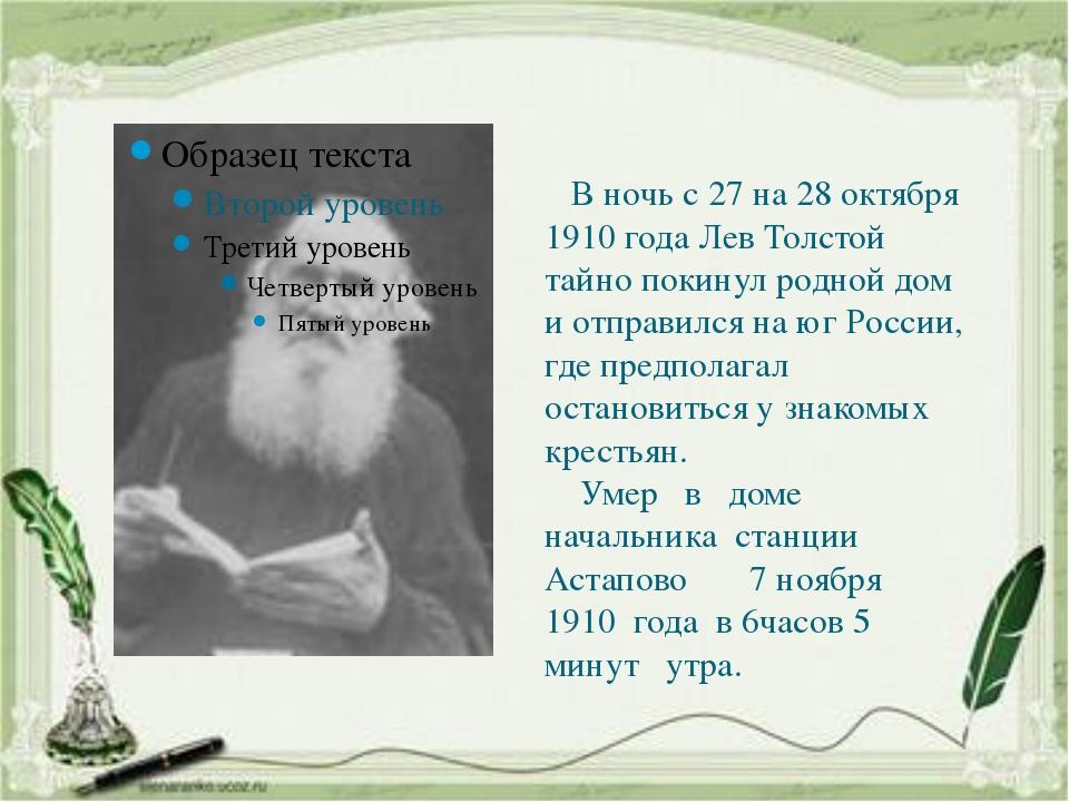 В ночь с 27 на 28 октября 1910 года Лев Толстой тайно покинул родной дом и о...