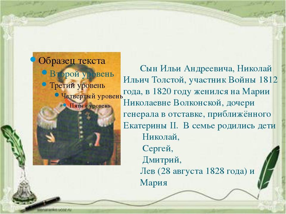 Сын Ильи Андреевича, Николай Ильич Толстой, участник Войны 1812 года, в 1820...
