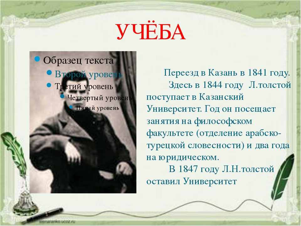 УЧЁБА Переезд в Казань в 1841 году. Здесь в 1844 году Л.толстой поступает в К...