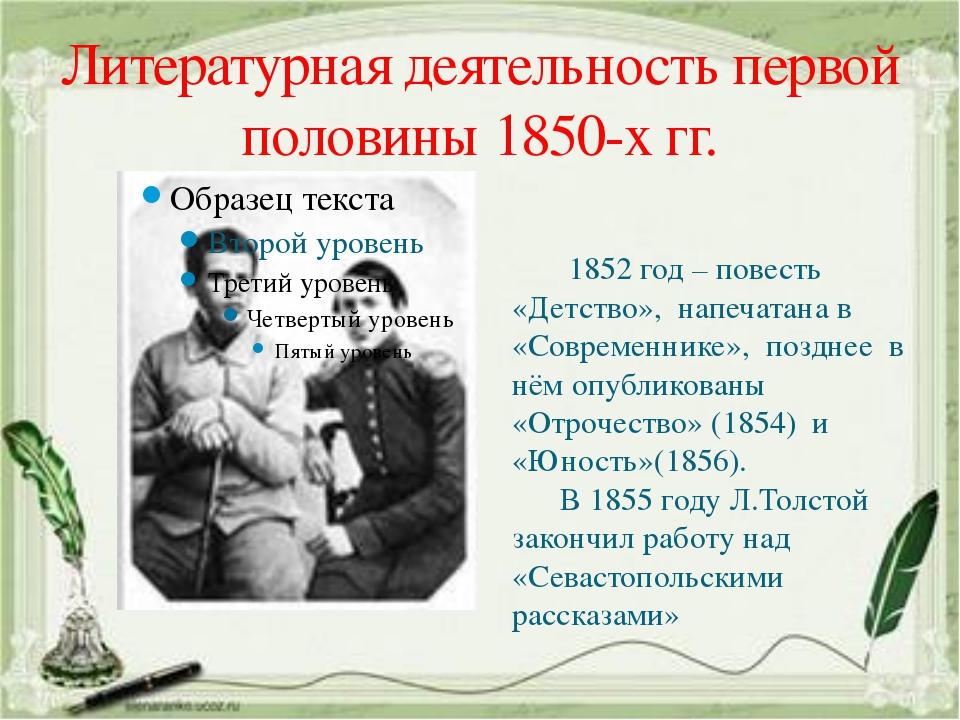 Литературная деятельность первой половины 1850-х гг. 1852 год – повесть «Детс...