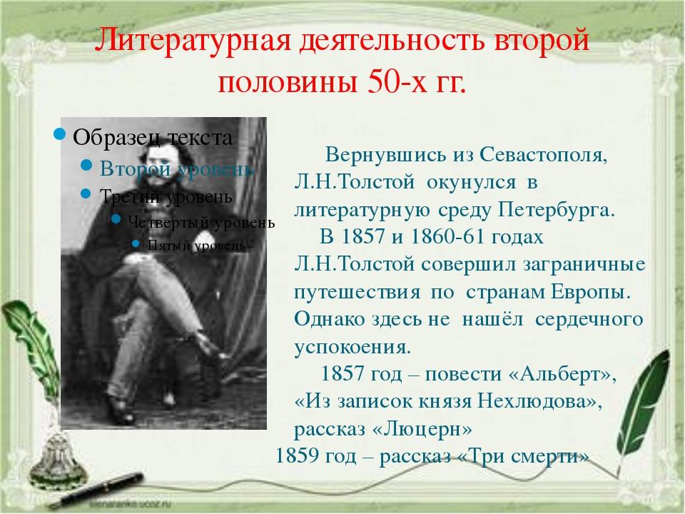 Литературная деятельность второй половины 50-х гг. Вернувшись из Севастополя,...