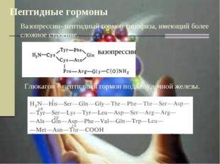 Пептидные гормоны вазопрессин Вазопрессин- пептидный гормон гипофиза, имеющий