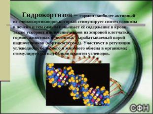 Гидрокортизон – гормон наиболее активный из глюкокортикоидов,который стимули