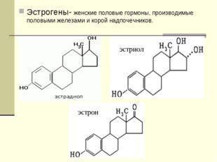 Эстрогены- женские половые гормоны, производимые половыми железами и корой на