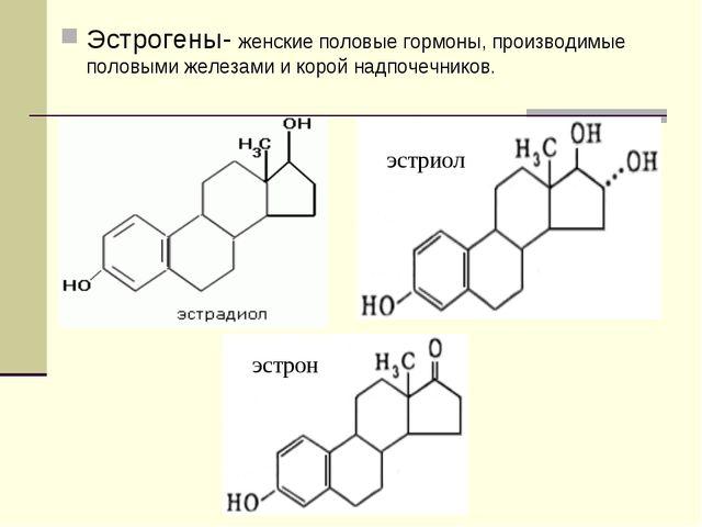 Эстрогены- женские половые гормоны, производимые половыми железами и корой на...