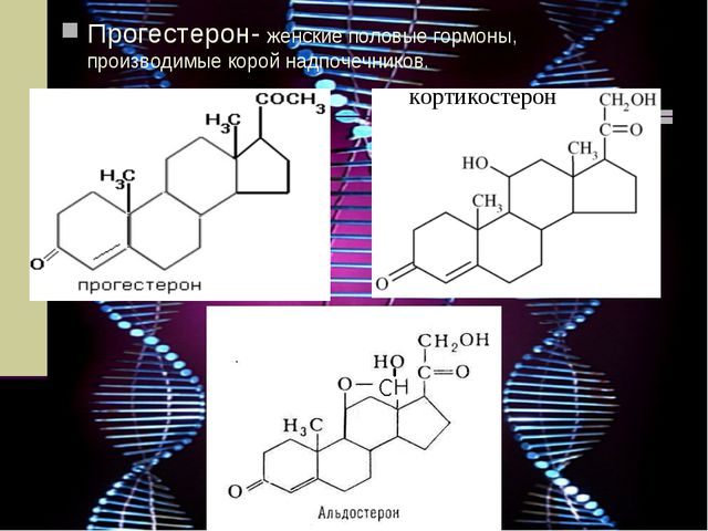 Прогестерон- женские половые гормоны, производимые корой надпочечников. корти...