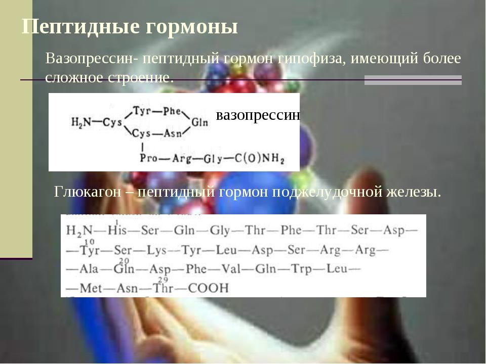 Пептидные гормоны вазопрессин Вазопрессин- пептидный гормон гипофиза, имеющий...