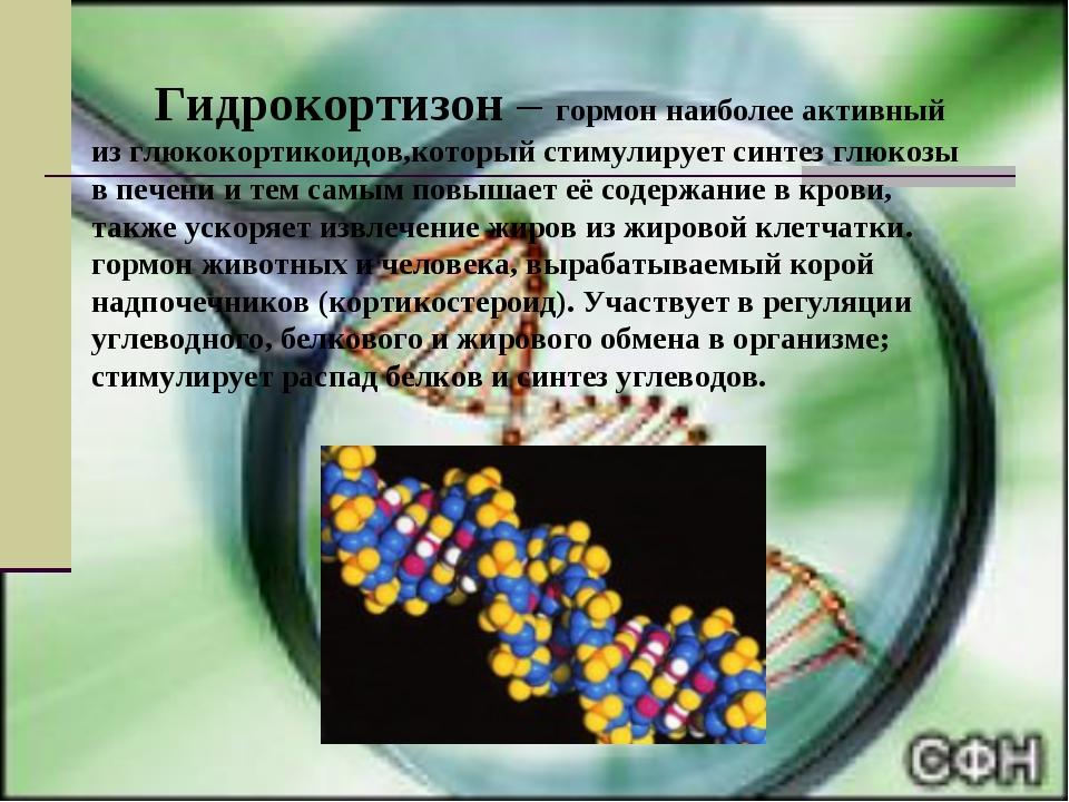 Гидрокортизон – гормон наиболее активный из глюкокортикоидов,который стимули...