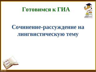 Сочинение-рассуждение на лингвистическую тему Готовимся к ГИА
