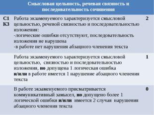 Смысловая цельность, речевая связность и последовательность сочинения С1 К3