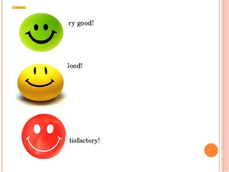 Very good! Good! Satisfactory!