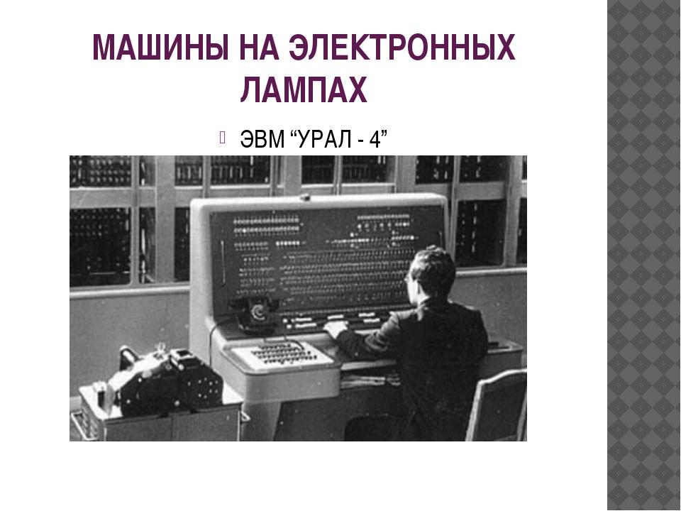 """МАШИНЫ НА ЭЛЕКТРОННЫХ ЛАМПАХ ЭВМ """"УРАЛ - 4"""""""