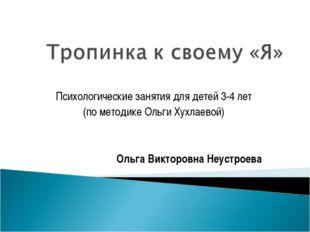 Психологические занятия для детей 3-4 лет (по методике Ольги Хухлаевой) Ольга
