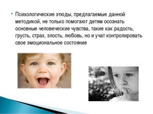 Психологические этюды, предлагаемые данной методикой, не только помогают детя
