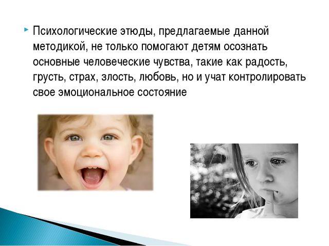 Психологические этюды, предлагаемые данной методикой, не только помогают детя...