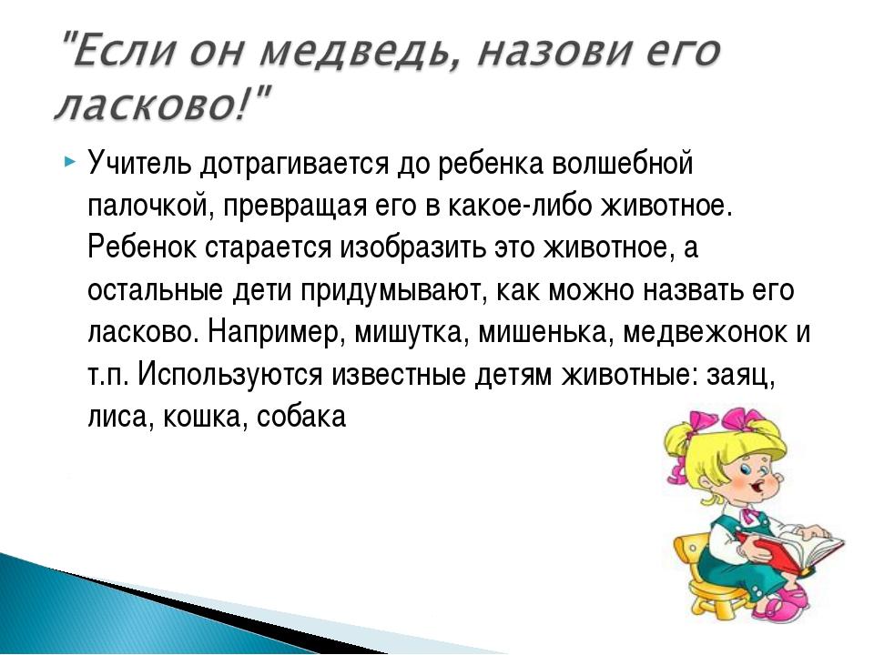 Учитель дотрагивается до ребенка волшебной палочкой, превращая его в какое-ли...