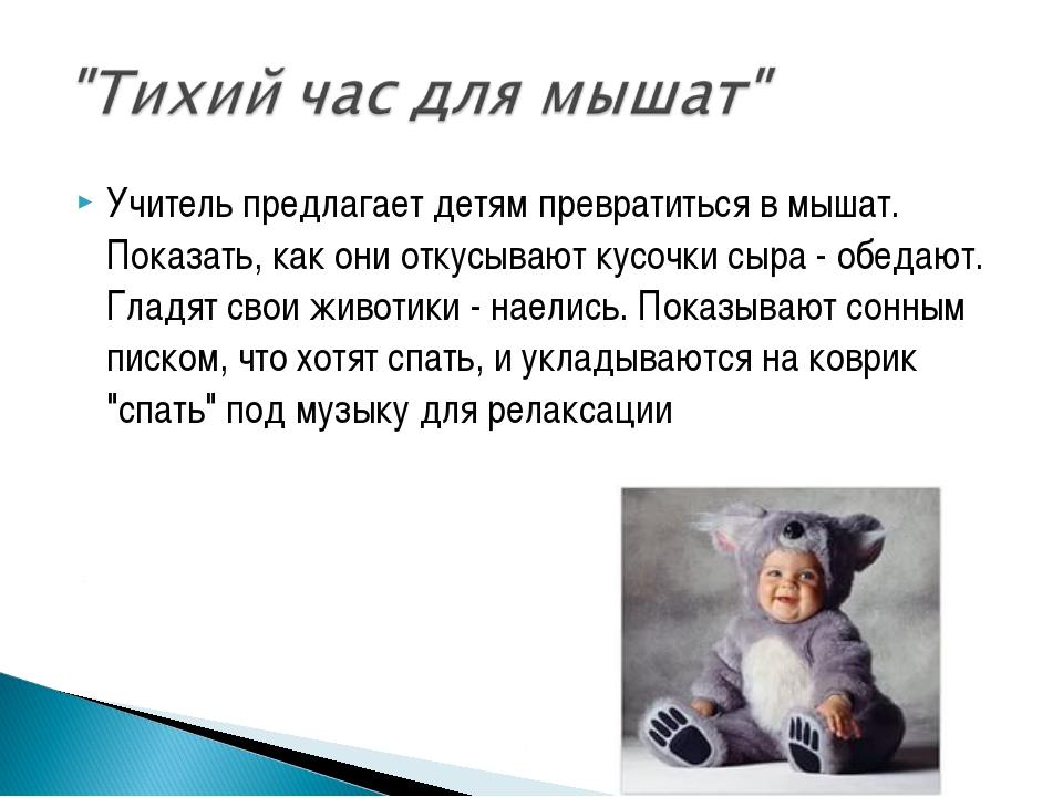 Учитель предлагает детям превратиться в мышат. Показать, как они откусывают к...