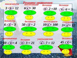 Решите уравнения: 3 ∙ х = 12 х=12:3 х=4 6 х = 30 х=30:6 х=5 10 х = 100 х=100: