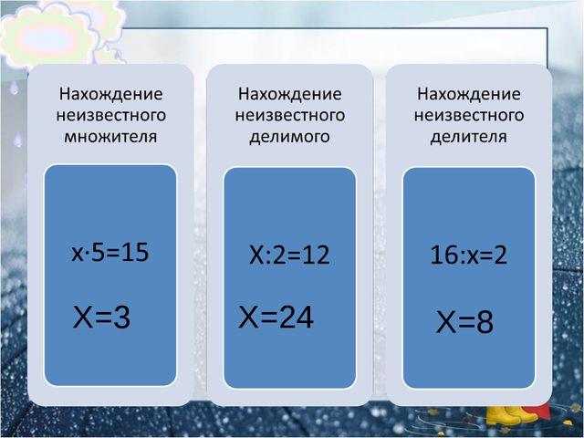 Х=3 Х=24 Х=8
