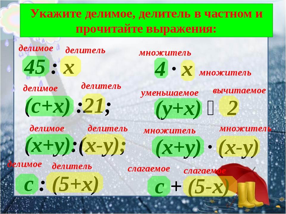 Укажите делимое, делитель в частном и прочитайте выражения: 45 : х (с+х) :21;...