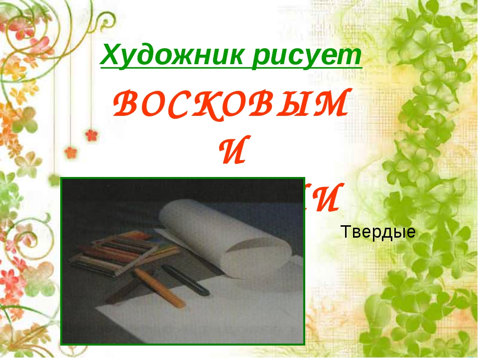 Художник рисует ВОСКОВЫМИ МЕЛКАМИ Твердые
