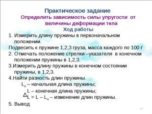 Практическое задание Определить зависимость силы упругости от величины деформ