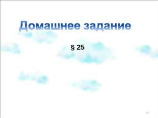 § 25 *