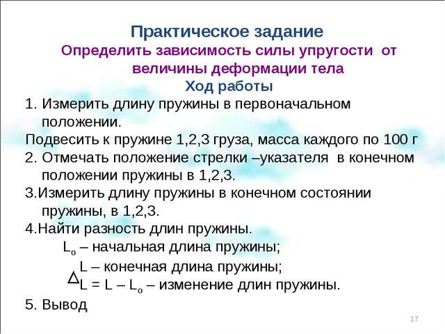 Практическое задание Определить зависимость силы упругости от величины деформ...