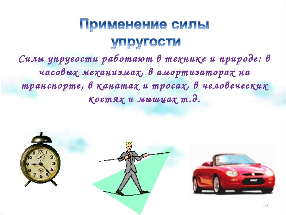 Силы упругости работают в технике и природе: в часовых механизмах, в амортиза...