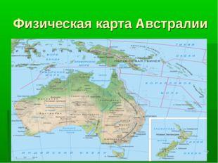 * Физическая карта Австралии