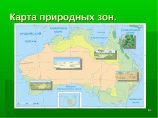 * Карта природных зон.
