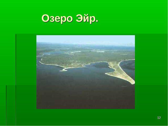 * Озеро Эйр.