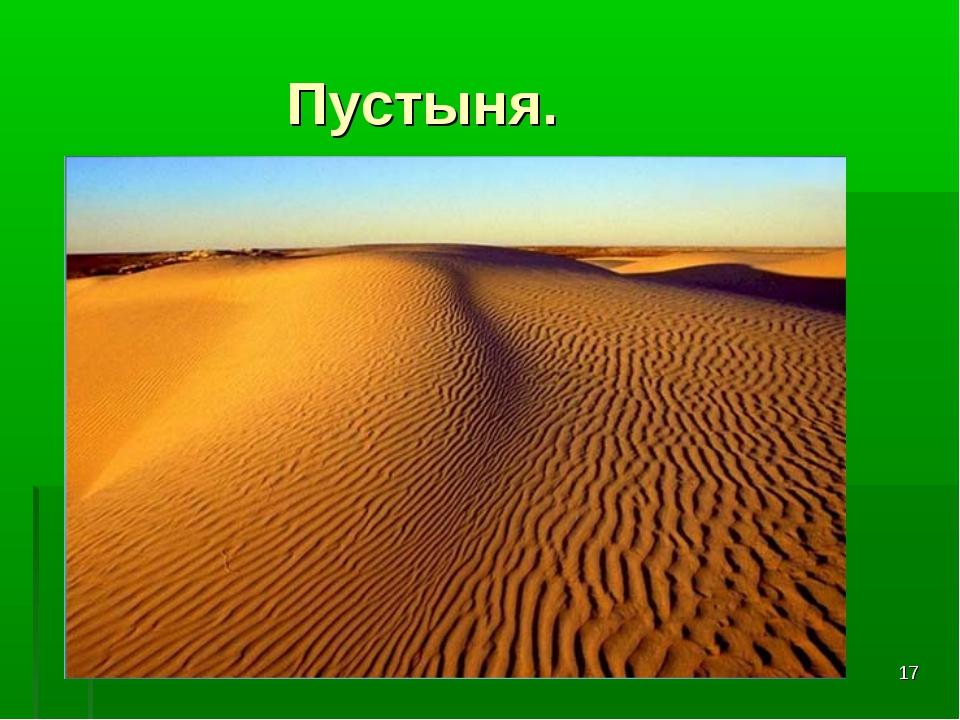 * Пустыня.