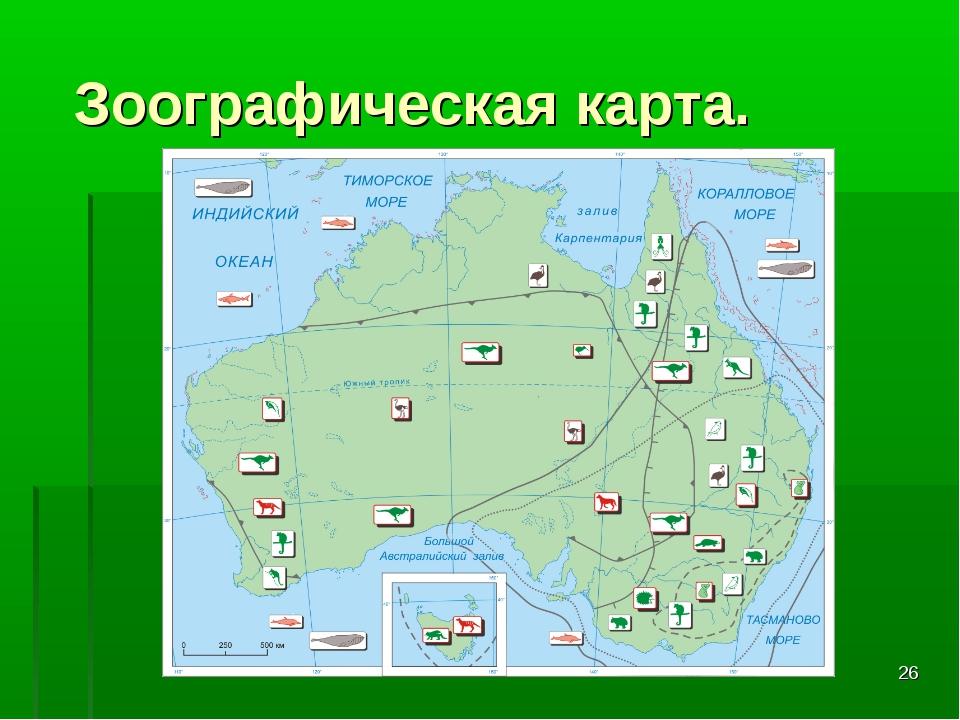 * Зоографическая карта.