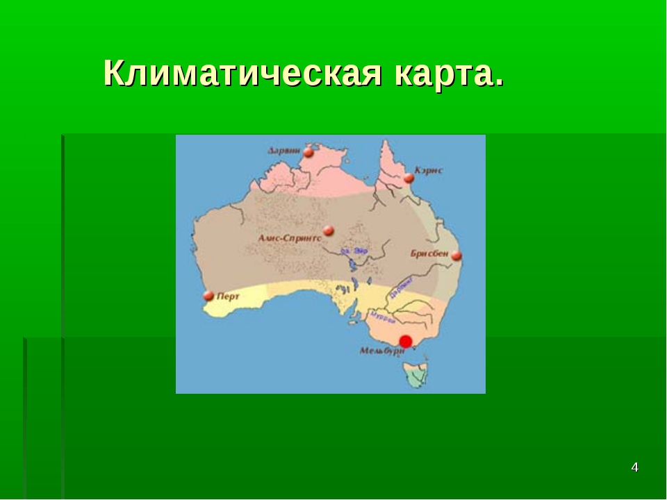 * Климатическая карта.