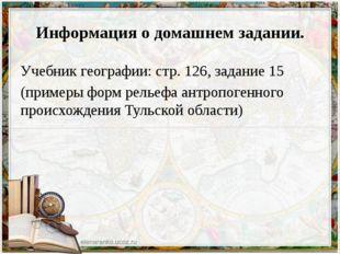 Информация о домашнем задании. Учебник географии: стр. 126, задание 15 (прим